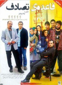 دانلود فیلم ایرانی قاعده ی تصادف