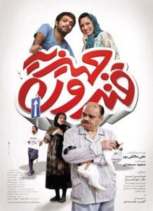 دانلود فیلم ایرانی قندون جهیزیه