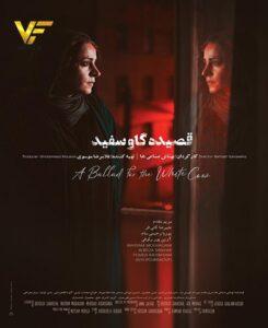 دانلود فیلم ایرانی قصیده گاو سفید
