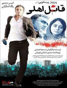 دانلود فیلم ایرانی قاتل اهلی