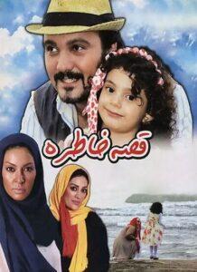 دانلود فیلم ایرانی قصه خاطره