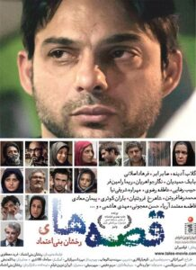 دانلود فیلم ایرانی قصه ها