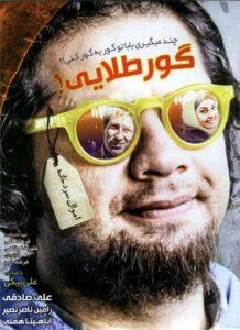 دانلود فیلم ایرانی گورطلایی