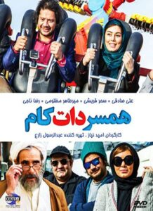 دانلود فیلم ایرانی همسر دات کام