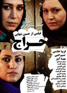 دانلود فیلم ایرانی حراج