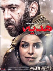 دانلود فیلم ایرانی هدیه