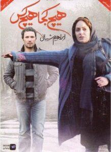 دانلود فیلم ایرانی هیچ کجا هیچ کس