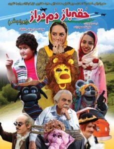 دانلود فیلم ایرانی حقه باز دم دراز