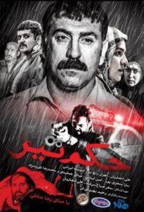 دانلود فیلم ایرانی حکم تیر