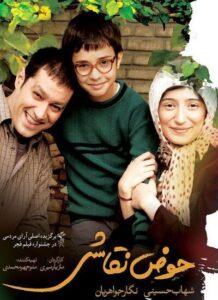 دانلود فیلم ایرانی حوض نقاشی