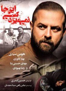 دانلود فیلم ایرانی اینجا کسی نمیمیرد