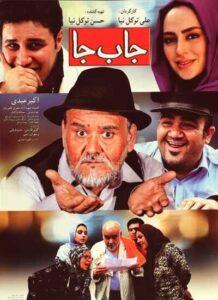 دانلود فیلم ایرانی جا به جا