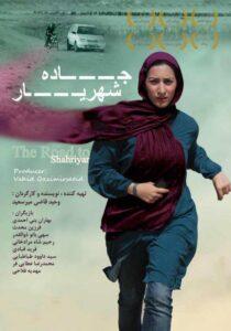دانلود فیلم ایرانی جاده شهریار