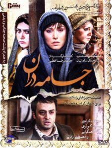 دانلود فیلم ایرانی جامه دران