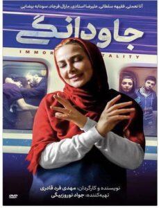 دانلود فیلم ایرانی جاودانگی