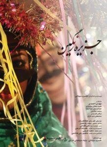 دانلود فیلم ایرانی جزیره نگین