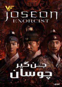 دانلود سریال کره ای جن گیر چوسان Joseon Exorcist 2021