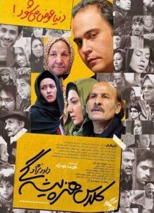 دانلود فیلم ایرانی کلاس هنر پیشگی