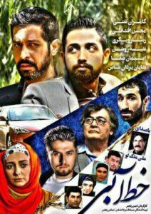 دانلود فیلم ایرانی خط آبی