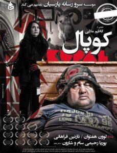 دانلود فیلم ایرانی کوپال