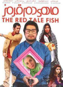 دانلود فیلم ایرانی ماهی دم قرمز