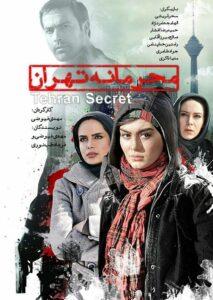 دانلود فیلم ایرانی محرمانه تهران