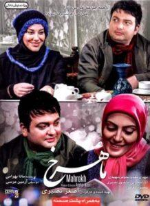 دانلود فیلم ایرانی ماهرخ