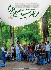 دانلود فیلم ایرانی من از سپیده صبح بیزارم