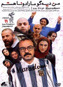 دانلود فیلم ایرانی من دیگو مارادونا هستم