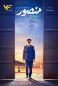 دانلود فیلم ایرانی منصور