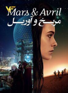 دانلود فیلم مریخ و آوریل Mars et Avril 2012