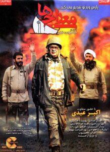 دانلود فیلم ایرانی معراجی ها