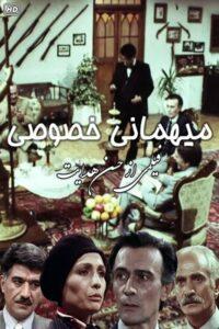 دانلود فیلم ایرانی مهمان خصوصی