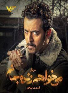دانلود قسمت پنجم سریال ایرانی می خواهم زنده بمانم