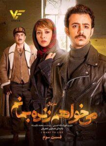 دانلود قسمت سوم سریال ایرانی می خواهم زنده بمانم
