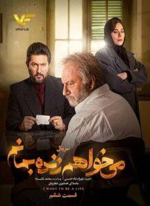 دانلود قسمت ششم سریال ایرانی می خواهم زنده بمانم
