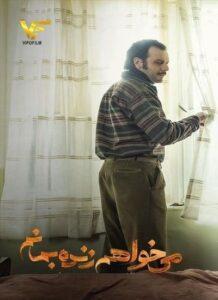 دانلود قسمت چهارم سریال ایرانی می خواهم زنده بمانم