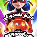 دانلود انیمیشن ماجراجویی در پاریس Miraculous: Tales of Ladybug & Cat Noir 2021