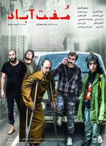 دانلود فیلم ایرانی مفت آباد