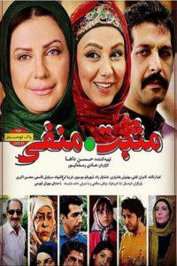 دانلود فیلم ایرانی مثبت دات منفی