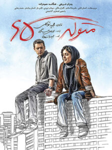 دانلود فیلم ایرانی متولد 65