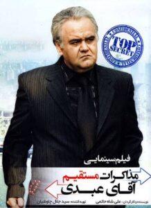 دانلود فیلم ایرانی مذاکرات مستقیم آقای عبدی