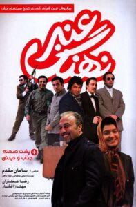دانلود فیلم ایرانی نهنگ عنبر 1