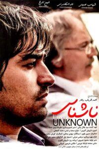 دانلود فیلم ایرانی ناشناس
