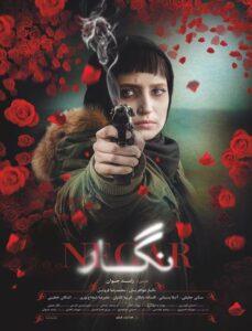 دانلود فیلم ایرانی نگار