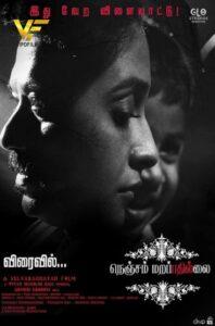 دانلود فیلم هندی قلب هرگز فراموش نمی کند Nenjam Marappathillai 2021