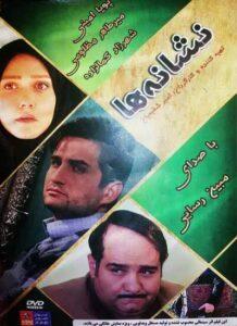 دانلود فیلم ایرانی نشانه ها