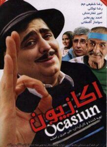 دانلود فیلم ایرانی اُکازیون