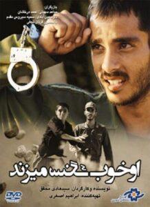 دانلود فیلم ایرانی او خوب سنگ میزند