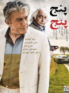 دانلود فیلم ایرانی پنج تا پنج